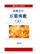 【オンデマンドブック】【大活字本】万葉秀歌(上) (響林社の大活字本シリーズ)