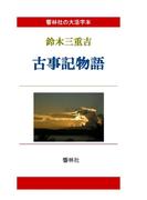 【オンデマンドブック】【大活字本】古事記物語 (響林社の大活字本シリーズ)