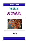 【オンデマンドブック】【大活字本】古寺巡礼 (響林社の大活字本シリーズ)