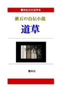 【オンデマンドブック】【大活字本】漱石の自伝的小説「道草」 (響林社の大活字本シリーズ)