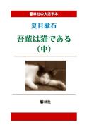 【オンデマンドブック】【大活字本】吾輩は猫である(中) (響林社の大活字本シリーズ)