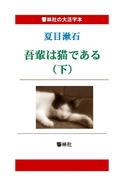 【オンデマンドブック】【大活字本】吾輩は猫である(下) (響林社の大活字本シリーズ)