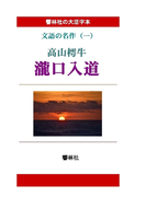 【オンデマンドブック】【大活字本】文語の名作(一)「瀧口入道」 (響林社の大活字本シリーズ)