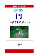 【オンデマンドブック】【大活字本】「門」―許されぬ恋(二) (響林社の大活字本シリーズ)