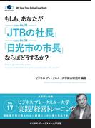 【オンデマンドブック】【大前研一のケーススタディ】もしも、あなたが「JTBの社長」「日光市の市長」ならばどうするか? (ビジネス・ブレークスルー大学出版(NextPublishing))
