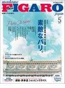 madame FIGARO japon(フィガロ ジャポン)2016年 5月号(madame FIGARO japon)