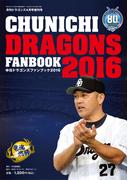 月刊ドラゴンズ4月号増刊号『中日ドラゴンズファンブック2016』<デジタル版>(月刊ドラゴンズ)