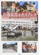 石巻震災害エキスプレス 誰でも災害ボランティア