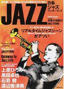 ぴあジャズワンダーランド 保存版!ジャズを楽しむための基本がこの1冊に!