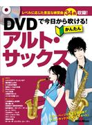 DVDで今日から吹ける!かんたんアルト・サックス レベルに応じた豊富な練習曲34曲収録!
