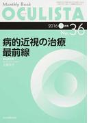 OCULISTA Monthly Book No.36(2016−3月号) 病的近視の治療最前線