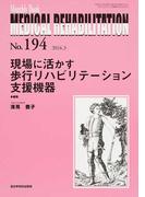 MEDICAL REHABILITATION Monthly Book No.194(2016.3) 現場に活かす歩行リハビリテーション支援機器