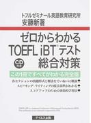 ゼロからわかるTOEFL iBTテスト総合対策 この1冊ですべてがわかる完全版 (CD−Book)
