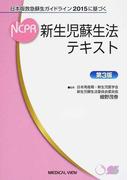 新生児蘇生法テキスト 日本版救急蘇生ガイドライン2015に基づく 第3版