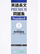 英語長文PREMIUM問題集Standard 大学受験 (東進ブックス PREMIUM問題集シリーズ)