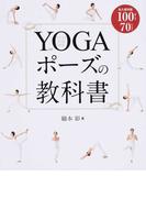 YOGAポーズの教科書 永久保存版100ポーズ70レッスン