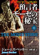 クリス・ブロンソンの黙示録2 預言者モーゼの秘宝 上(竹書房文庫)