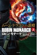 ムーン・ドラゴンの謀略 ロビン・モナーク 上(竹書房文庫)