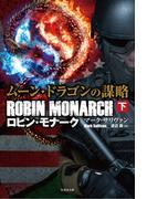 ムーン・ドラゴンの謀略 ロビン・モナーク 下(竹書房文庫)