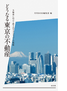 どうなる東京の不動産