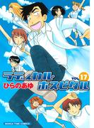 ラディカル・ホスピタル 17巻(まんがタイムコミックス)