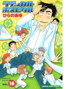 ラディカル・ホスピタル 18巻(まんがタイムコミックス)