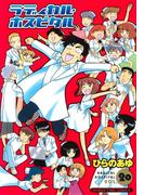 ラディカル・ホスピタル 20巻(まんがタイムコミックス)
