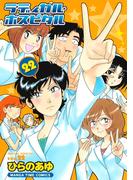 ラディカル・ホスピタル 22巻(まんがタイムコミックス)