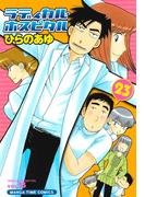 ラディカル・ホスピタル 23巻(まんがタイムコミックス)