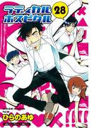 ラディカル・ホスピタル 28巻(まんがタイムコミックス)