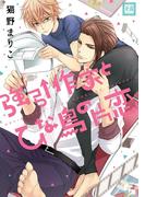 強引作家とひな鳥の片恋(花音コミックス)