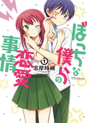 ぼっちな僕らの恋愛事情 1巻(まんがタイムKRコミックス)