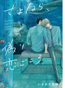 ●特装版●さよなら、偽り恋ごころ【電子限定おまけ付き】(シガリロ)
