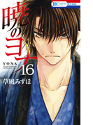 【16-20セット】暁のヨナ(花とゆめコミックス)