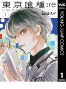 【1-5セット】東京喰種トーキョーグール:re(ヤングジャンプコミックスDIGITAL)