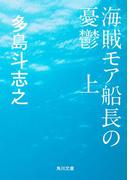 【全1-2セット】海賊モア船長の憂鬱(角川文庫)