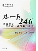 【全1-2セット】ルート246 華麗なる詐欺師・倉田梨り子(角川文庫)