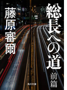 【全1-2セット】総長への道(角川文庫)