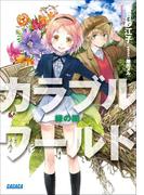 【全1-2セット】カラブルワールド(ガガガ文庫)