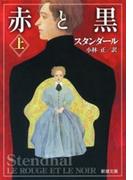 【全1-2セット】赤と黒(新潮文庫)