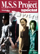 【全1-4セット】M.S.S Project special
