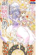 【全1-2セット】銀砂糖師と黒の妖精 ~シュガーアップル・フェアリーテイル~(花とゆめコミックス)
