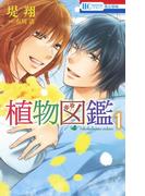 【全1-3セット】植物図鑑(花とゆめコミックス)