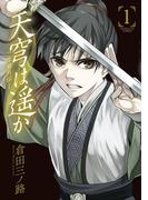 【全1-4セット】天穹は遥か-景月伝-(サンデーGXコミックス)