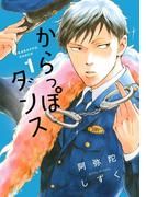 【全1-4セット】からっぽダンス(フィールコミックス)