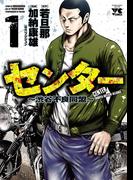 【全1-3セット】センター~渋谷不良同盟~(ヤングチャンピオン・コミックス)