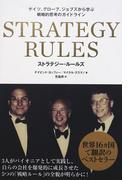 ストラテジー・ルールズ ゲイツ、グローブ、ジョブズから学ぶ戦略的思考のガイドライン