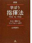 学ぼう指揮法Step by Step わらべ歌からシンフォニーまで 新版