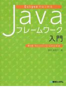 EclipseではじめるJavaフレームワーク入門 第5版