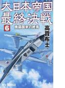 大日本帝国最終決戦 6 傀儡国家の終焉 (RYU NOVELS)